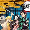 "Do you know ""Kimetsu no yaiba"" ?"