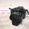 FZ85)ケース・レンズフード・SDカード・画面保護フィルム・バッテリーを買った