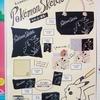 【予告】Pokémon Sketch (2015年8月8日(土)発売)