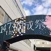 【文化祭2018】開成中学校・高等学校      開成祭