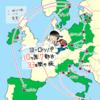 【ヨーロッパ 女1人 1ヶ月旅行】旅程