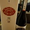 おもわず飲みすぎてしまったバランスのいい日本酒、関娘@下関