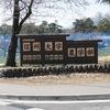 ほとんどの学生が車通学!! 信州大学農学部キャンパスが大自然すぎてヤバい!!