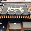 赤麺 梵天丸 アルパーク前店(西区)特製激辛汁なし担々麺