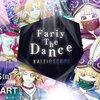 #FairyTheDance閉幕😭
