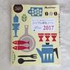 2017年はオレンジページの「シンプル家計ノート」で決まり!