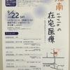 「湘南Style在宅医療講演会」に参加しました
