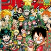 【ネタバレ感想】週刊少年ジャンプ 2019年4・5合併号