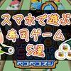 福を呼び込め!節分の日に遊びたいスマホ寿司ゲーム5選