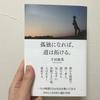 【読んで良かった本】孤独になれば、道は拓ける。 千田琢哉