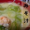 鮭缶の味噌汁 鮭缶でかんたんあら汁風の作り方(レシピ)