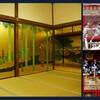 アメックス「京都特別観光ラウンジ」6月・7月開催 茶会のご案内
