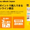 【番外編】Amazonより7%もお得に新刊を買う方法