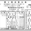 株式会社One Tap BUY 第4期決算公告 / 主要外国株・日本株をアプリで1,000円から買える!