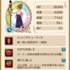 ナルシアの涙と妖精の笛 1月日記【20日更新】