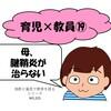 【育児×教員⑲】母、腱鞘炎が治らない