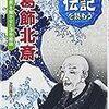 『葛飾北斎 世界を驚かせた浮世絵師』著/芝田勝茂