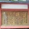 東のパワーの源~香取神宮