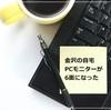 金沢の自宅PCモニターが6面!すごいことになった