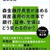 【感想・ネタバレ】捨てられる銀行2 非産運用 レビュー