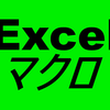 【Excel VBA】パワポにスライドを追加してエクセルのグラフを自動貼り付けするマクロ。