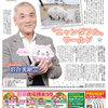 読売ファミリー2014年1月8日号インタビューは動物写真家「岩合光昭」さんです。