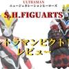 【開封レビュー】地底世界のウルトラマン! S.H.Figuartsウルトラマンビクトリー
