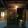 風情ある建物、行き届いたおもてなし、プレミアムなひと時を過ごせる「和食 よひら」