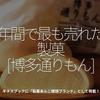 536食目「年間で最も売れた製菓[ 博多通りもん ]」ギネスブックに「製菓あんこ饅頭ブランド」として掲載!