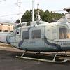 【茨城県】小美玉市小川海洋センターのUH-1H