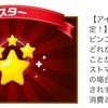 【ポイ活】モッピービンゴ3週目100アイテムチャレンジ《戦略》アイテム期限切れ2週間前