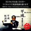 4/3(金)23:00~『平成怪談師』←ツイキャスで実話怪談を語ります
