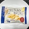 サイズ感が丁度良い!SUNAO発酵バター!