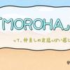 「MOROHA」って、仲良しの友達っぽい感じしない?