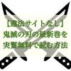 【漫画村いらず】鬼滅の刃の最新巻を実質無料で読む方法【合法】