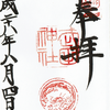 武田神社(山梨)
