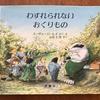 子どもに「死ぬって何?」と聞かれて答えられる? 子どもと一緒に読みたいおすすめの絵本
