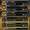level.908【物質系15%UP】第136回闘技場ランキングバトル最終日