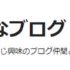 【雑談】『はてなブログ グループ』を活用して輪を広げよう。(はてなブログ活用)