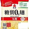 【おすすめ】話題の糖質0麺を評価順・値段順にまとめました。(実際食べた)