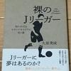【書籍レビュー】「Jリーガーに夢はあるか?」裸のJリーガー