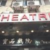香港映画の盛衰を見て来た古い映画館 『寶石戲院 LUX THEATRE』
