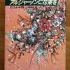 【読書】何回読んでも号泣!不朽の名作『アルジャーノンに花束を』