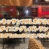 【SPG】2018年ルネッサンスクアラルンプール宿泊記〜レストランがリズナーブルでオススメ
