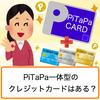 PITaPa(ピタパ)付きクレジットカードはある?オススメの一体型カードまとめ!