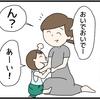 ムスッコ成長レポート51ぢゅっぢゅっぢゅっ