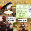 10/2 高円寺彦六 〜九州出身、四国出身〜