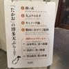 【センター南】博多天ぷらたかおサウスウッド横浜店