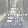 【宿泊記】コスパ◎!アーバイン京都四条大宮に宿泊しました【感想・レポート】
