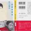 田中慎弥の『図書準備室』を読んだ